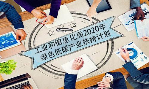 工业和信息化局2020年绿色低碳产业扶持计划申报指南 第1张