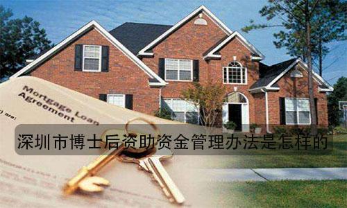 深圳市博士后资助资金管理办法是怎样的?