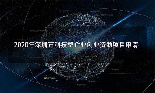2020年深圳市科技型企业创业资助项目申请