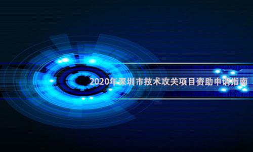 2020年深圳市技术攻关项目资助申请指南