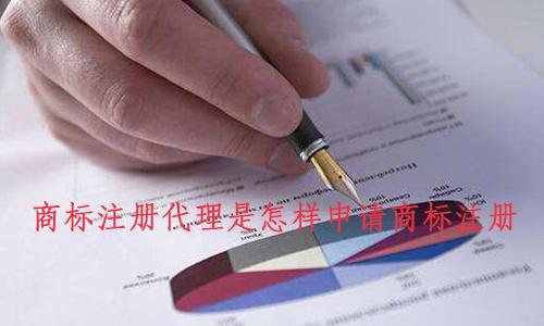 商标注册代理是怎样申请商标注册?