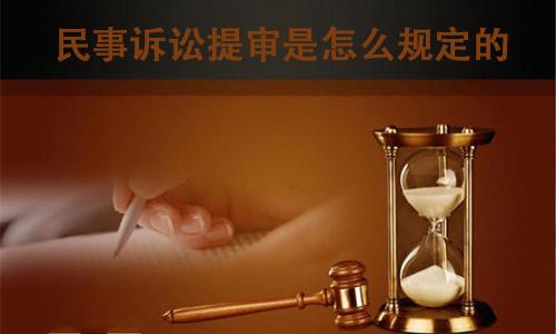 民事诉讼提审是怎么规定的?