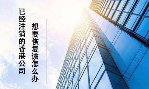 已经注销的香港公司想要恢复该怎么办?