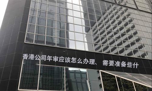 香港公司年审应该怎么办理、 需要准备些什么 ? 第1张