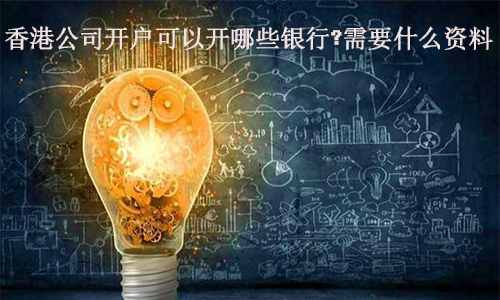 香港公司开户可以开哪些银行?需要什么资料?