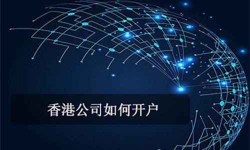 香港公司如何开户? 第2张