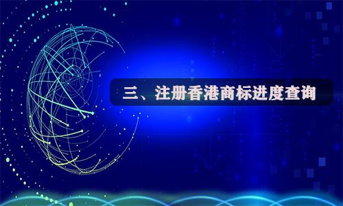 注册香港商标需要什么条件? 第3张