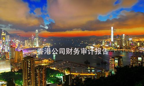 审计调整到底有多重要?老板必看!香港公司审计 第3张