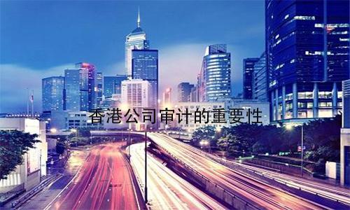 香港公司审计流程以及审计的重要性