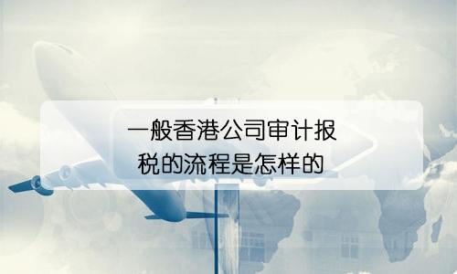 一般香港公司审计报税的流程是怎样的?