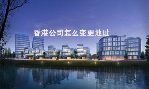 香港公司怎么变更地址? 第1张