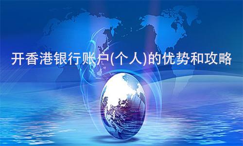 开香港银行账户(个人)的优势和攻略
