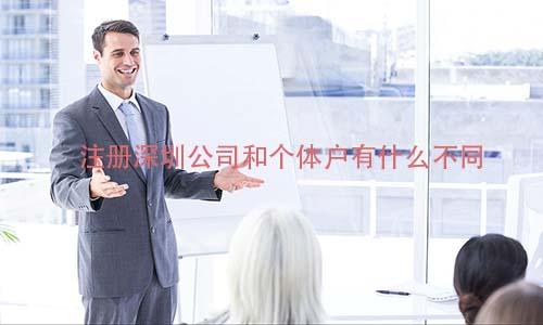注册深圳公司和个体户有什么不同?
