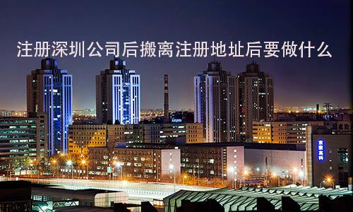 注册深圳公司后搬离注册地址后要做什么?
