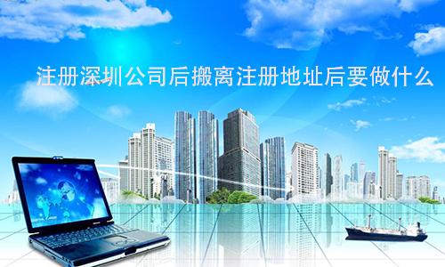 注册深圳公司后搬离注册地址后要做什么? 第2张